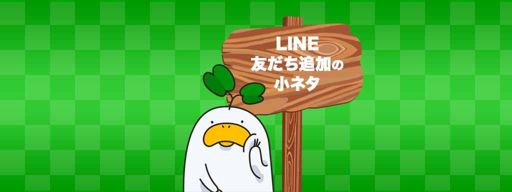 友達 追加 line qr コード