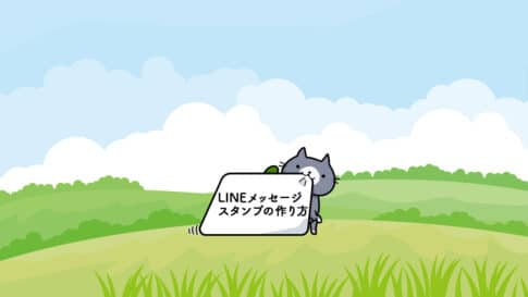 LINEメッセージスタンプの作り方をせいつ名する記事のイメージ