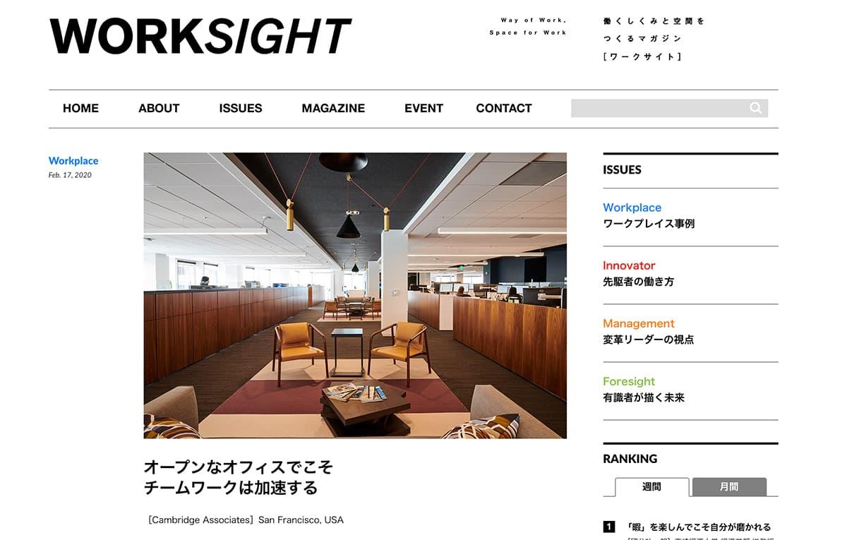 コクヨのワークサイト参考Webサイト