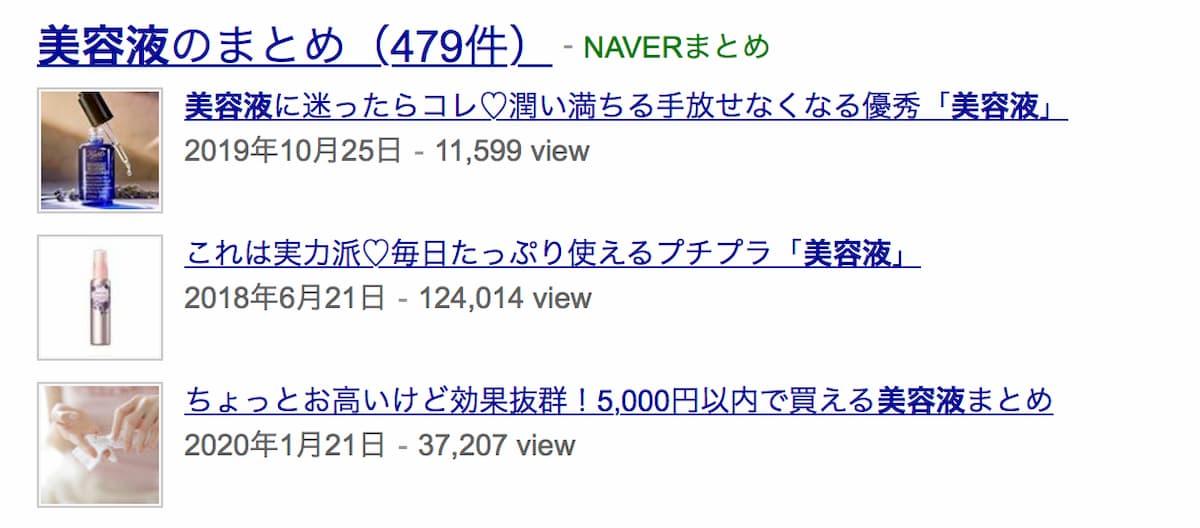 Yahoo検索の場合はYahooニュースの次にNAVERまとめが優先される