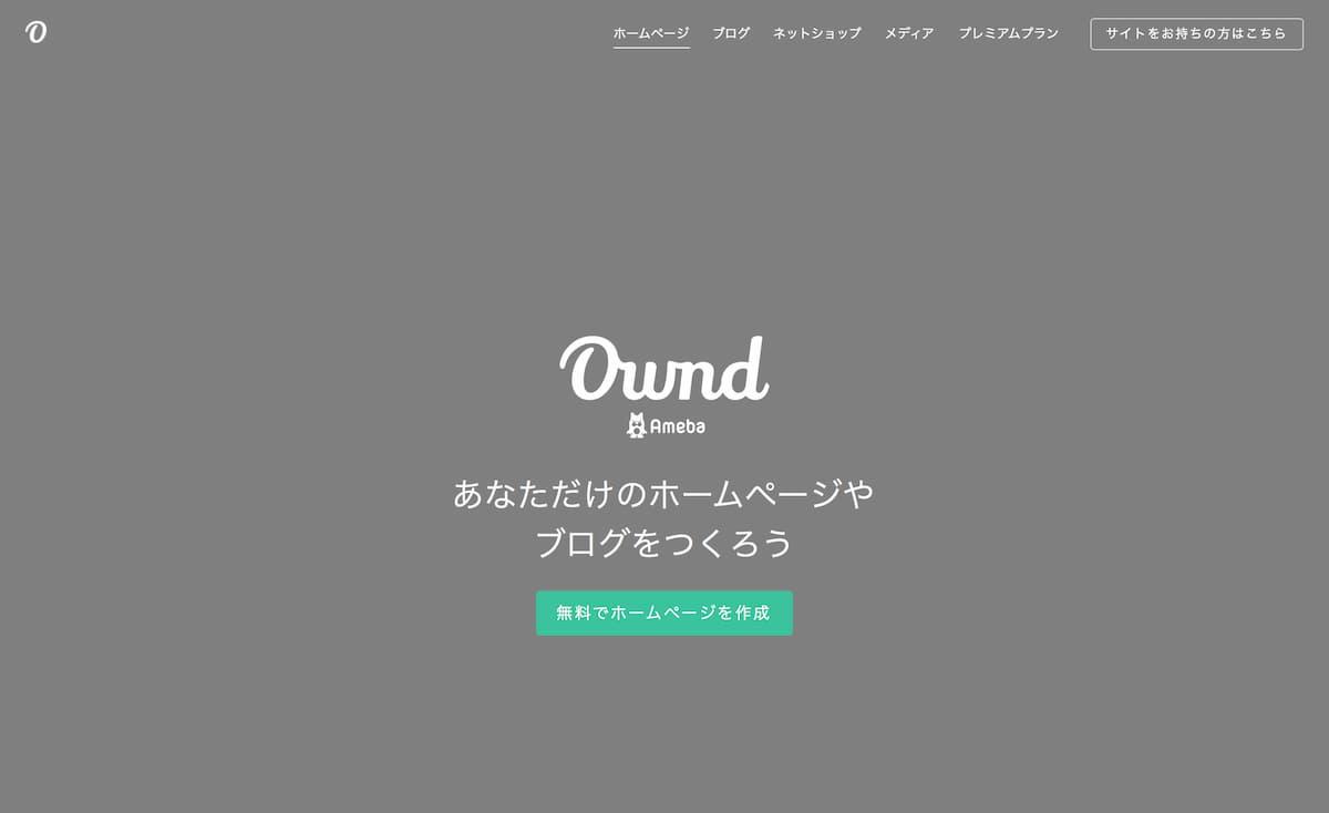 AmebaOwndのサービスWebサイト