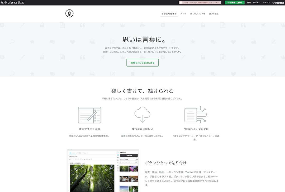 はてなブログの無料のブログ構築サービスWebサイト