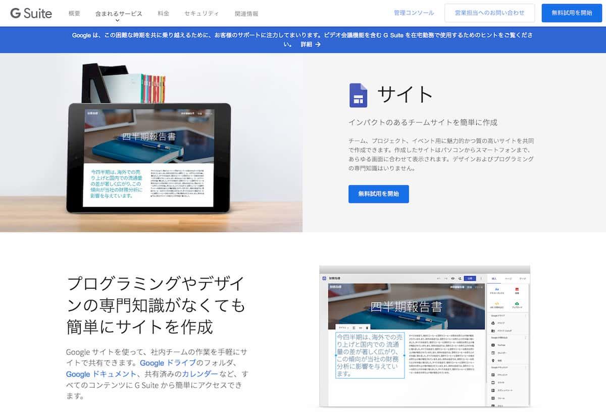 googleサイトのサービスWebサイト