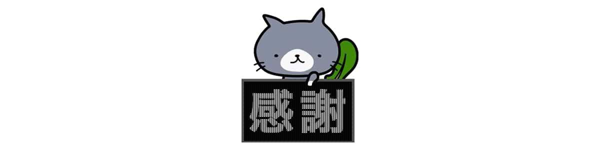 にゃっこらさんの猫看板