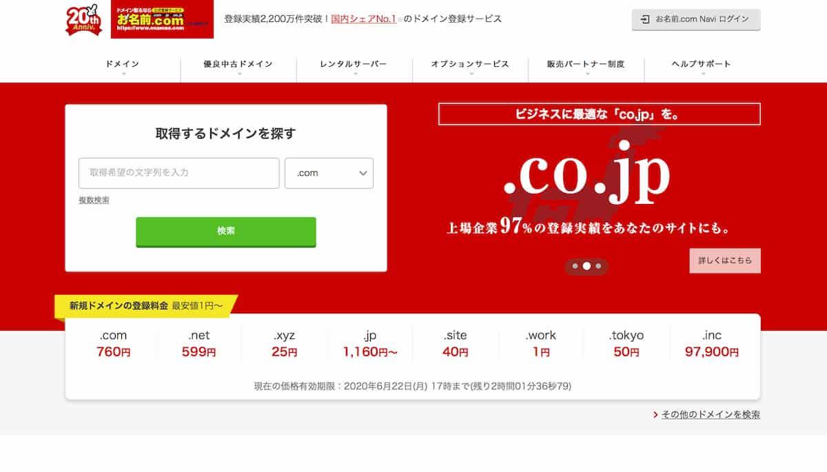 お名前.comのレンタルサーバーサービス