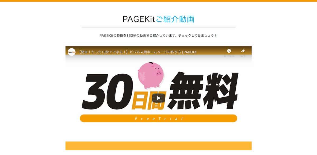 PAGEKitのサービスWebサイト