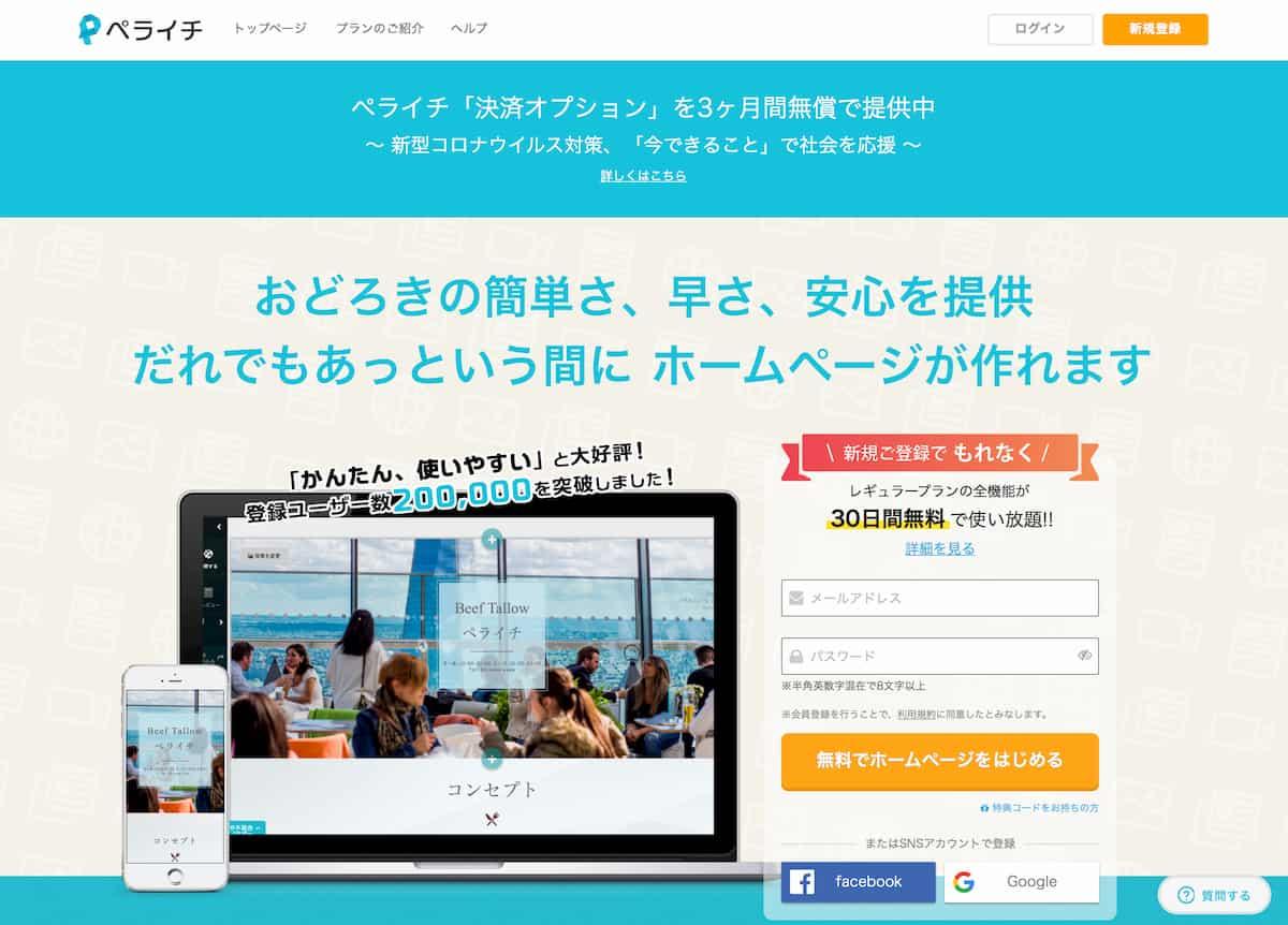 ペライチのサービスWebサイト