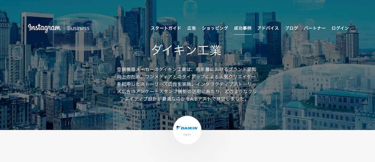 ダイキン工業株式会社のインスタグラムビジネスサイト