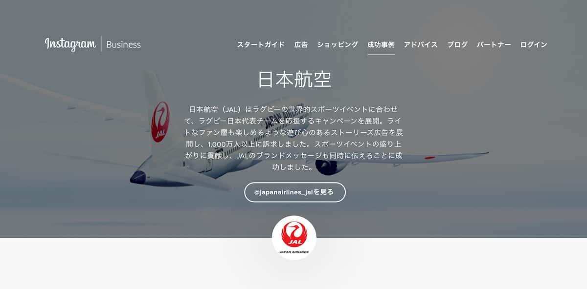 日本航空株式会社のインスタグラムビジネスサイト