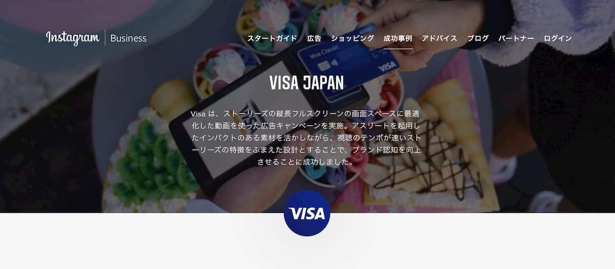 VISAのインスタグラムビジネスサイト