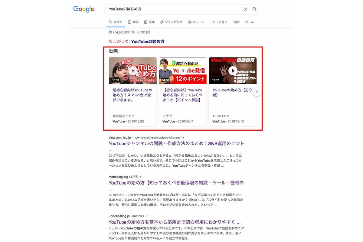 YouTubeの始め方というキーワードをGoogleで検索した結果