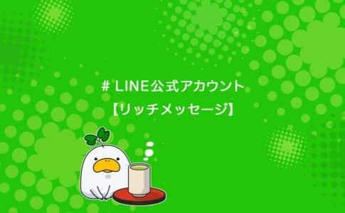 LINE公式アカウントで使えるリッチメッセージの使い方を解説する