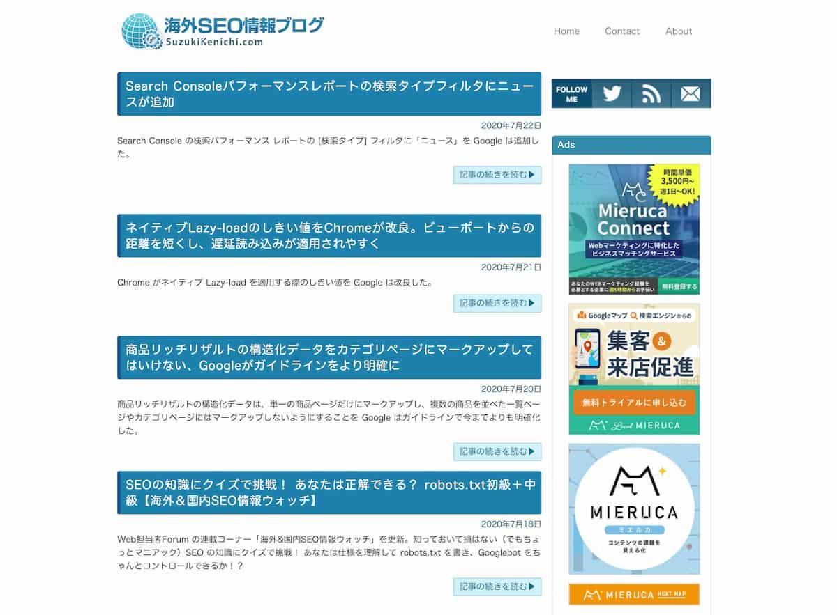 海外SEO情報ブログのWebサイトTOPイメージ