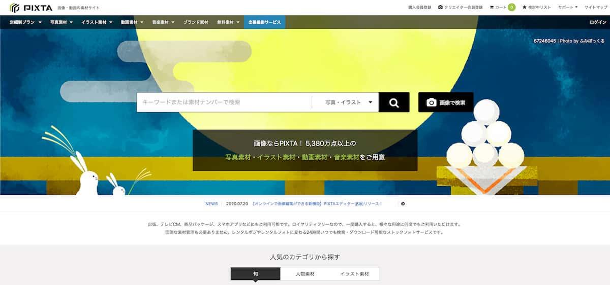 PIXTAのWebサイト