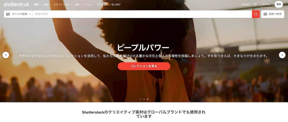 ShutterStockのWebサイト