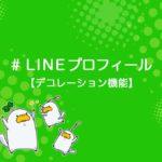 LINEのプロフィールでデコレーション機能を使用する