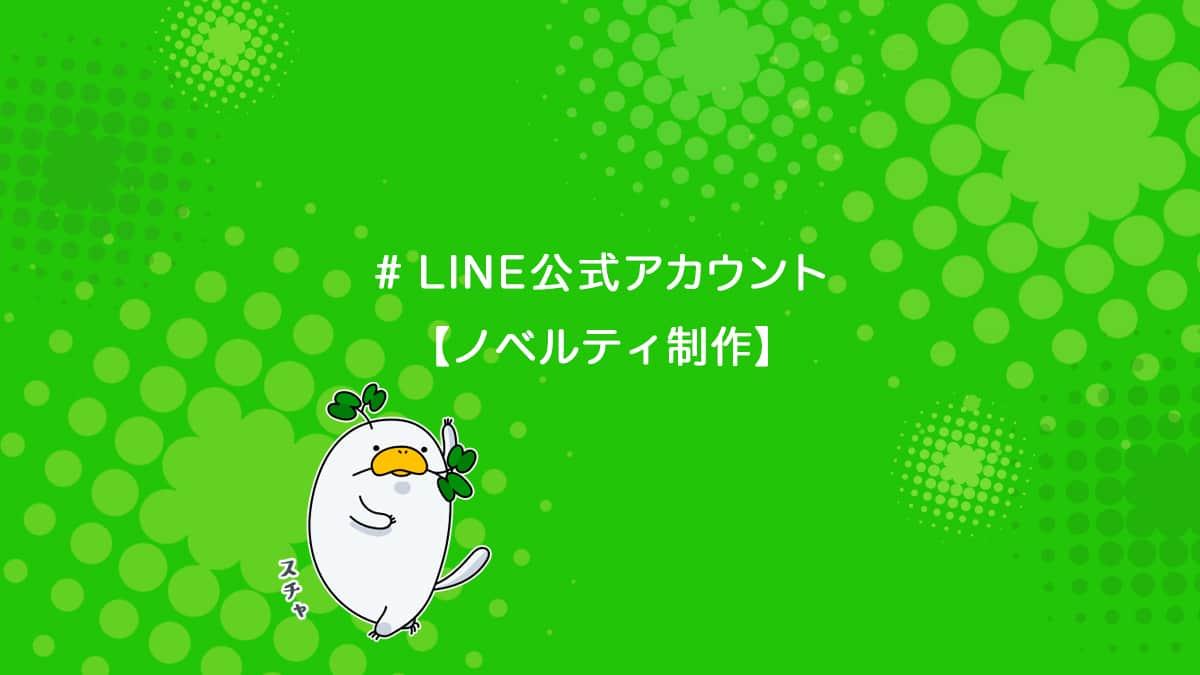LINE公式アカウントで作成できるノベルティの作り方を解説する