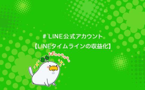 LINE公式アカウントのLINEタイムラインを収益化する方法を解説