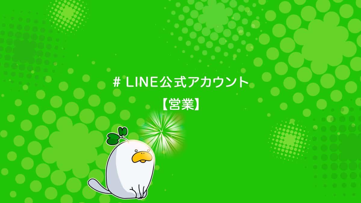 営業でLINE公式アカウントを活用する方法を解説