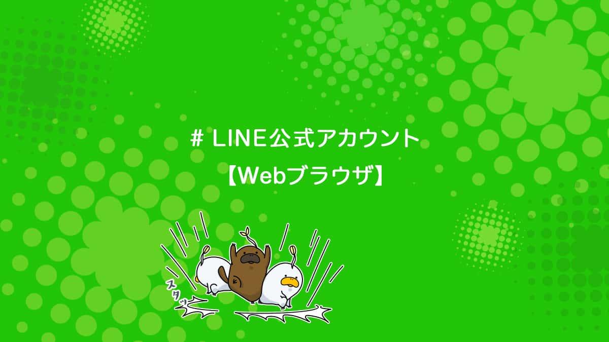 LINE公式アカウントのプロフィールページをWebブラウザで表示する方法を解説