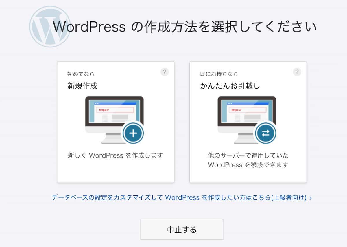WordPressの作成方法を選択