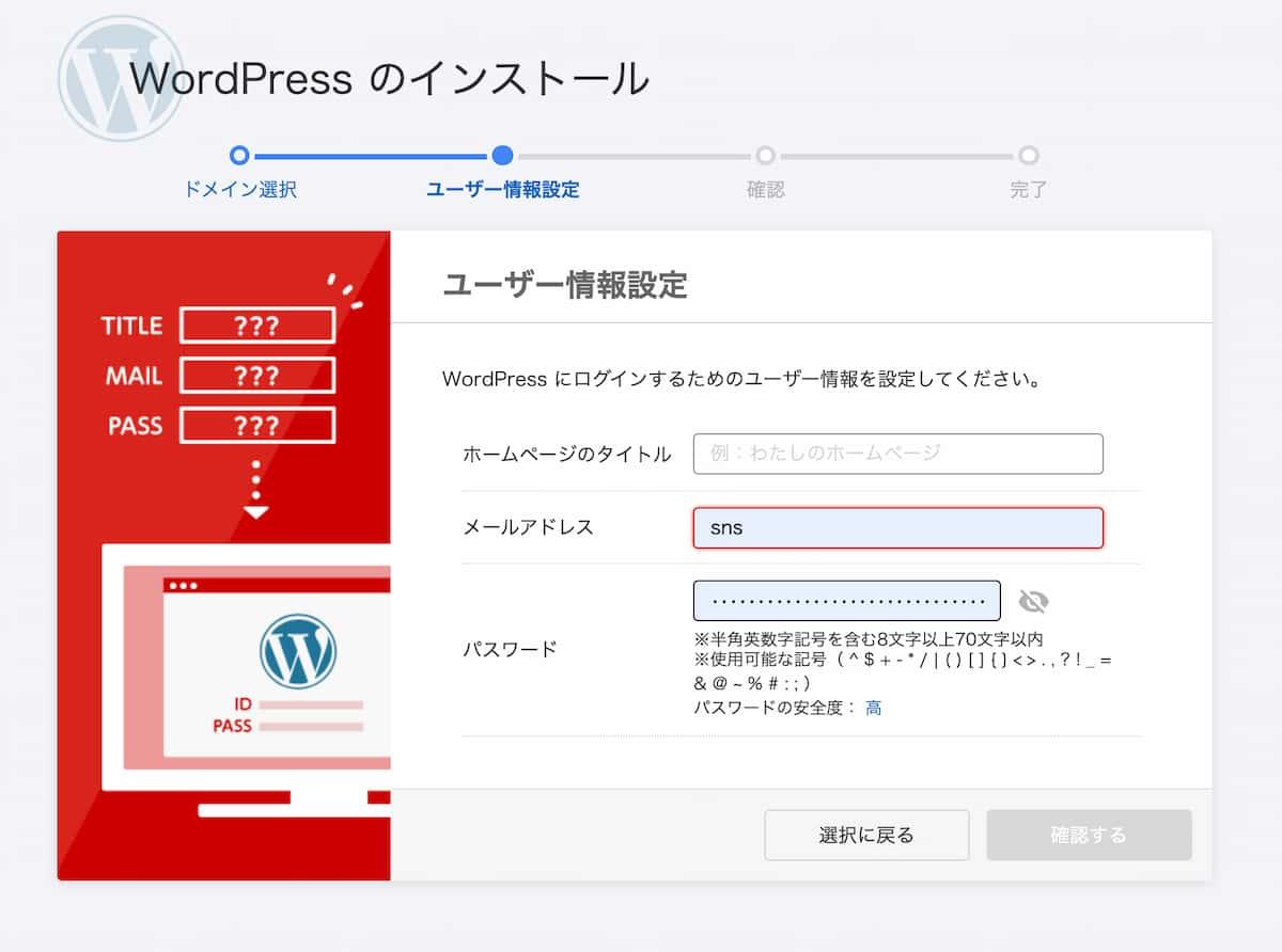 WordPressのインストールでユーザー情報設定をする