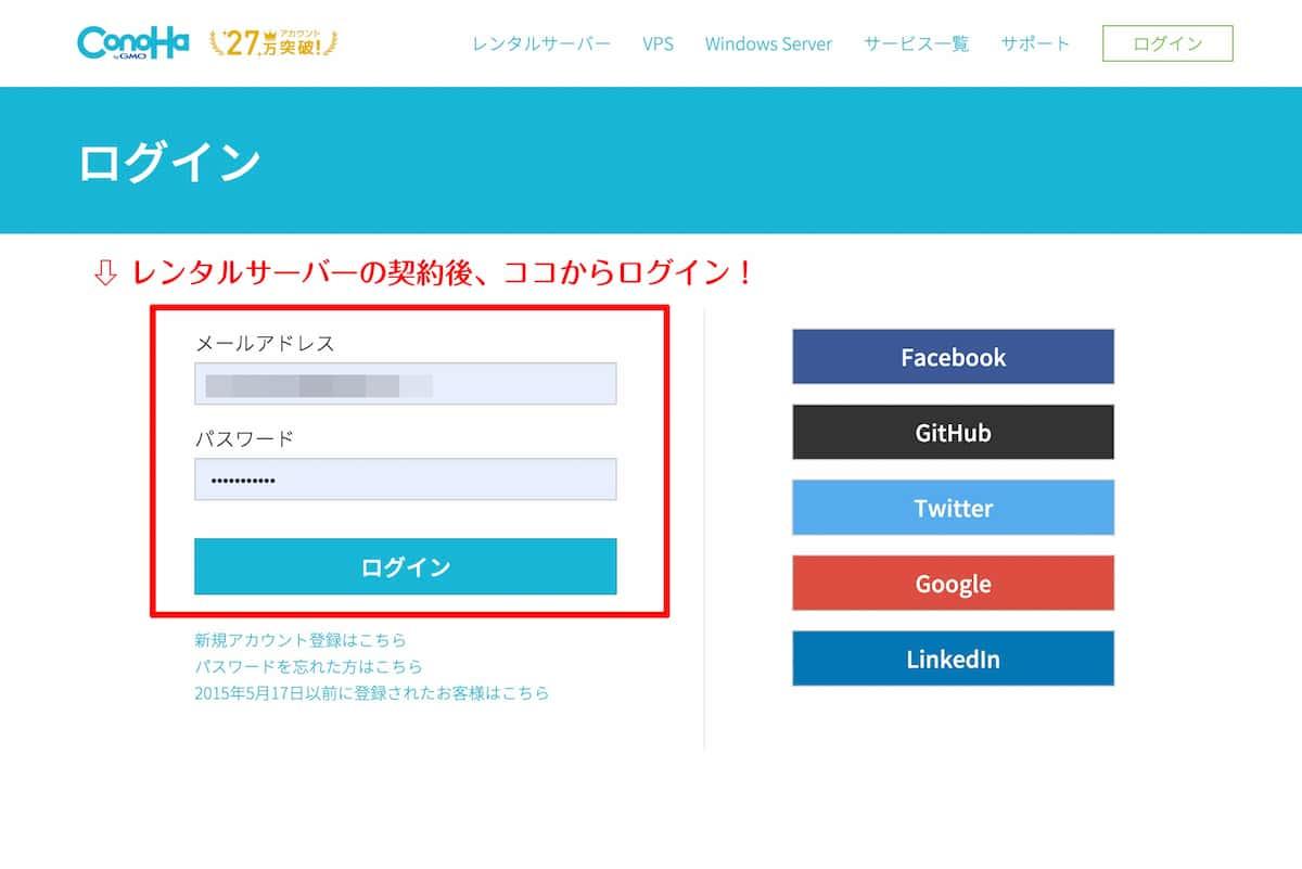 ConoHa WINGレンタルサーバーWebサイトのログイン画面
