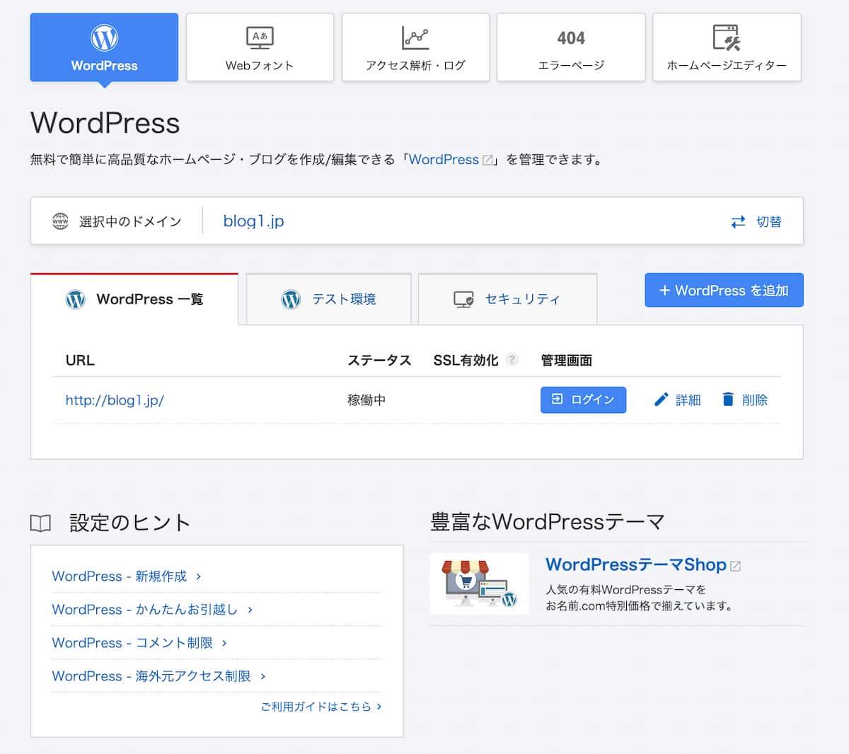 WordPressのセットアップが完了してお名前.comの管理画面に遷移する
