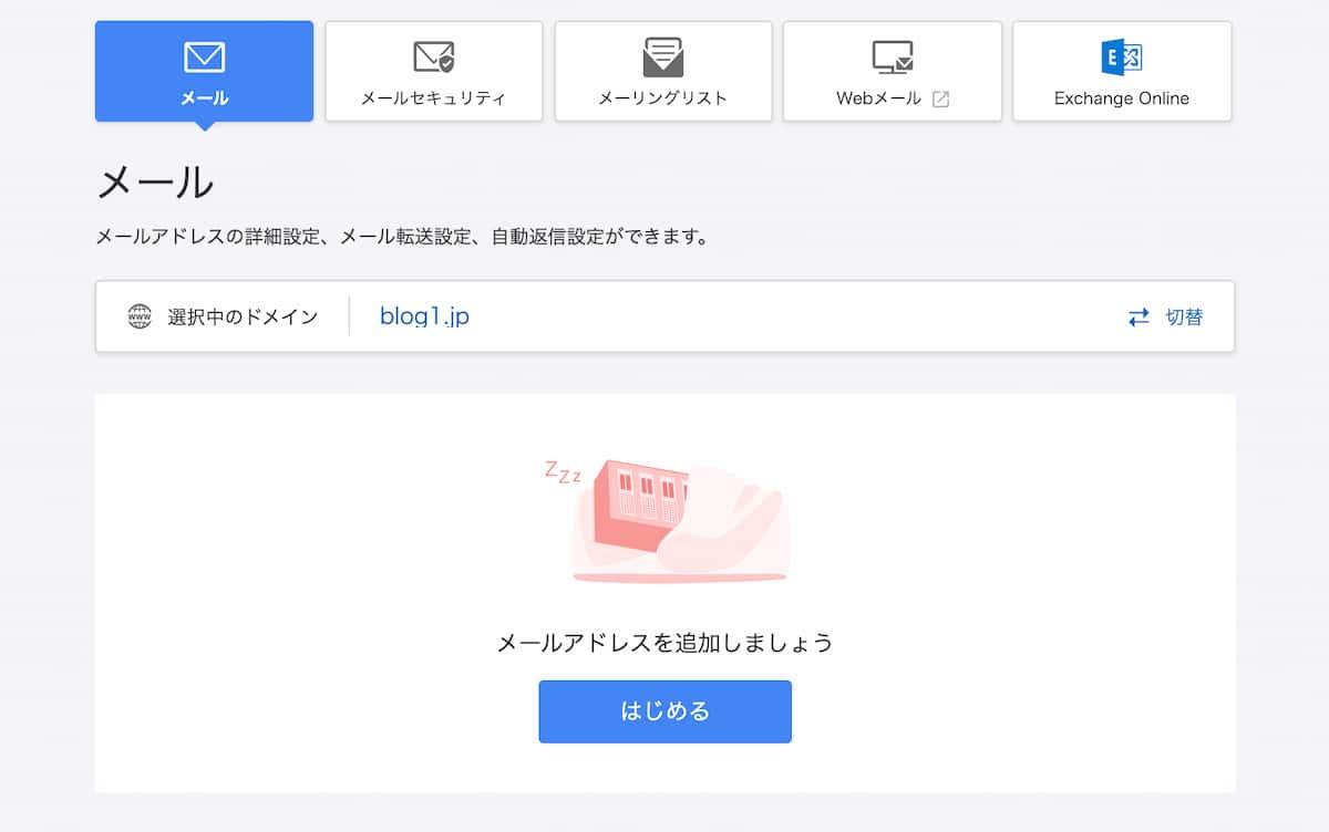 お名前ドットコムでメールアドレスを作成する
