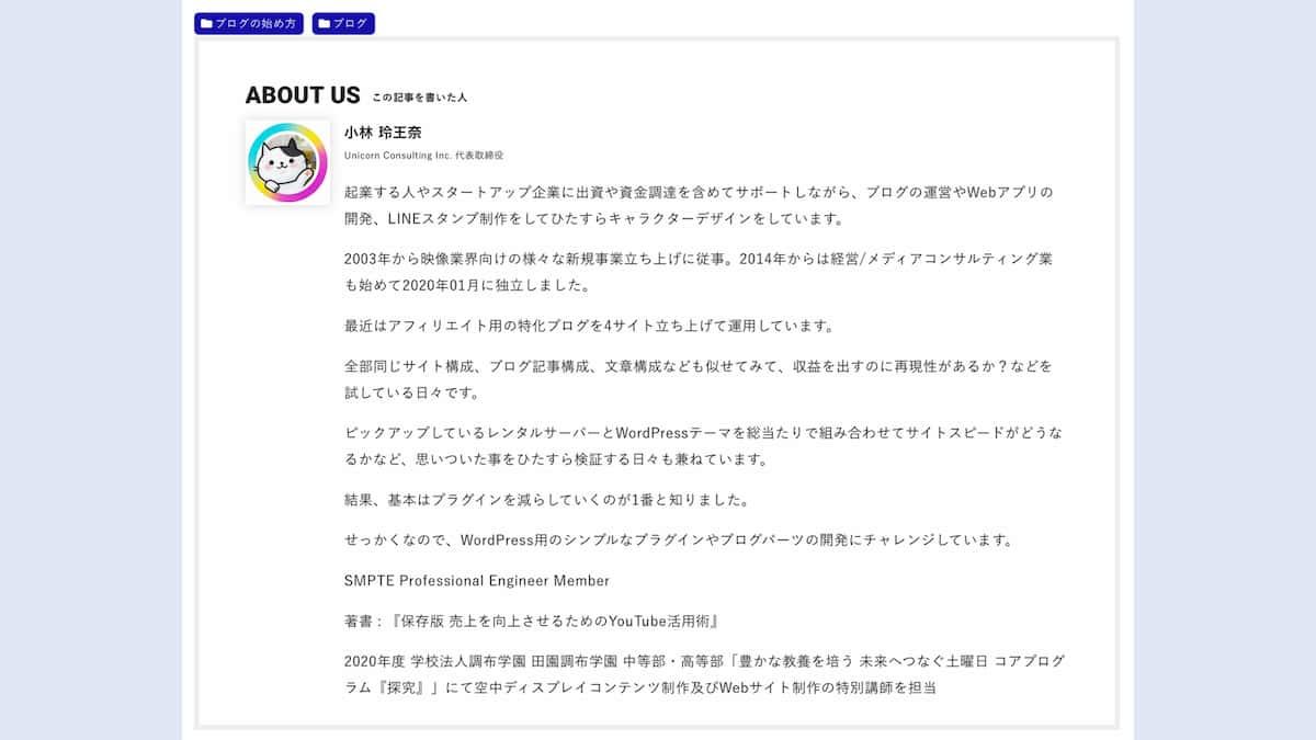 WordPressでプロフィールを設定したときのブログ記事に表示されるイメージ