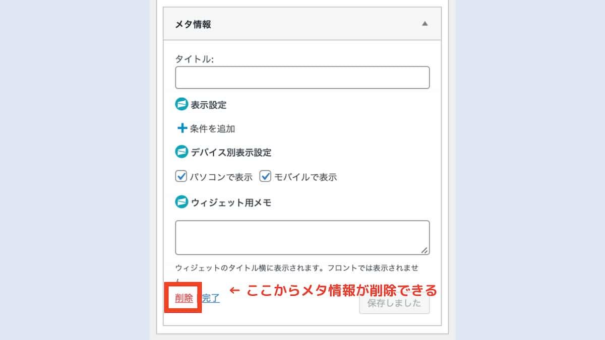 メタ情報自体の削除も設定可能