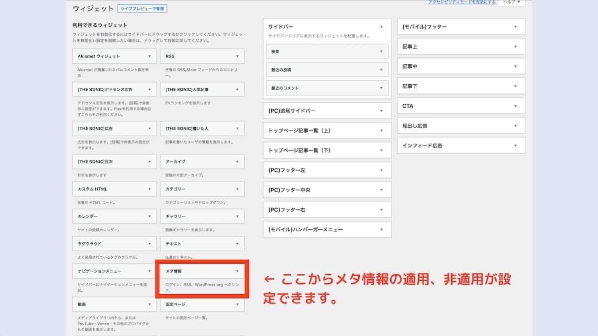 ウィジェットの設定画面からメタ情報の表示や非表示設定が可能になる