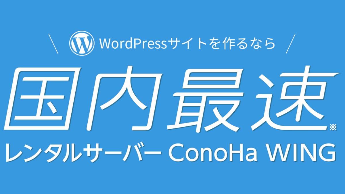ConoHa Wingのレンタルサーバーサービス