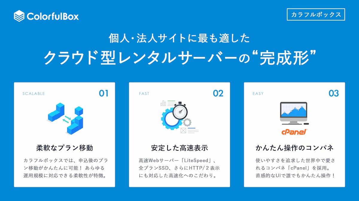 レンタルサーバーサービスを提供するカラフルボックスのクラウドサービス