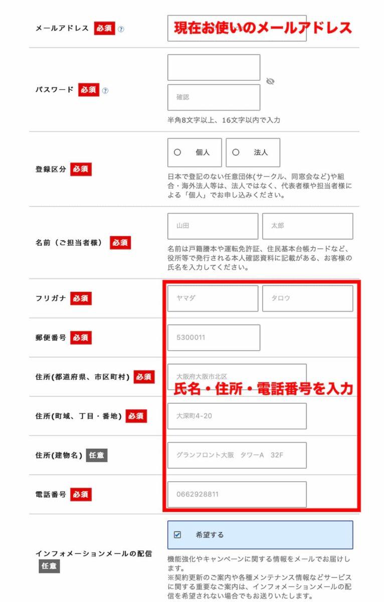 レンタルサーバーのエックスサーバーでブログで必要情報を入力
