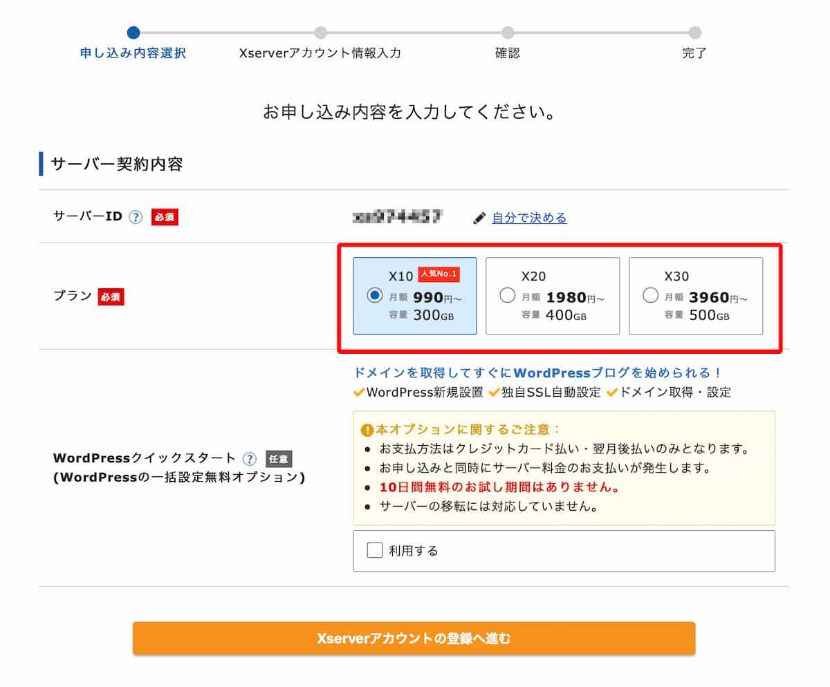 レンタルサーバーのエックスサーバーの申込み方法