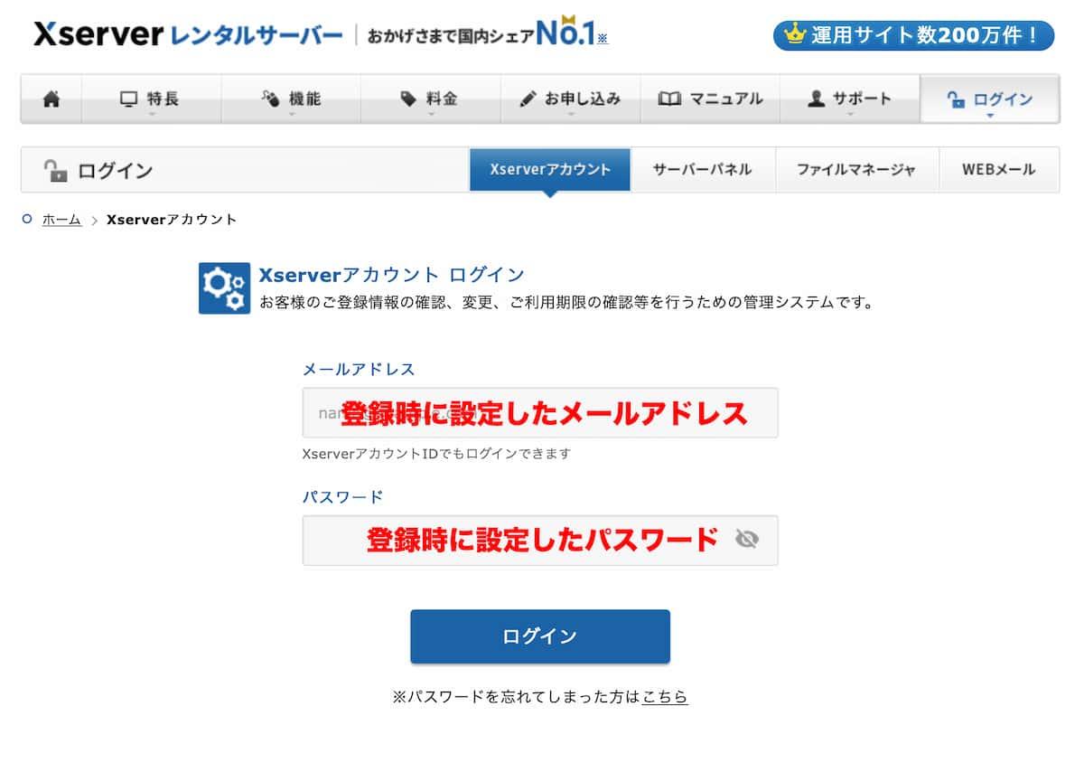 レンタルサーバーサービスのエックスサーバー管理画面にログインの方法