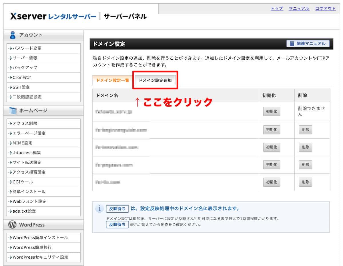 レンタルサーバーのエックスサーバーでドメインを追加設定する方法