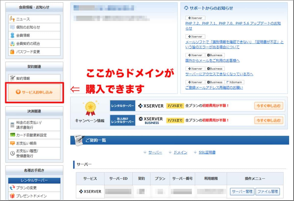 レンタルサーバーのエックスサーバーで独自ドメインを取得する画面