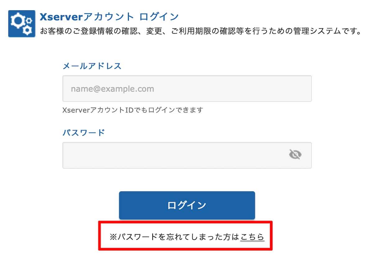 レンタルサーバーサービスのエックスサーバーでログインできない時