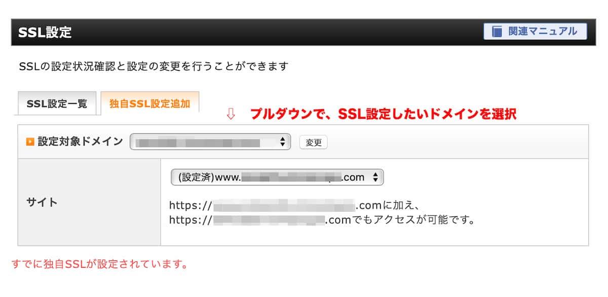 新しいwpxのレンタルサーバーのコントロールパネルにある独自SSLの設定確認