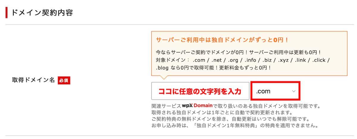 新しいwpxレンタルサーバーで利用する独自ドメインの文字を入力