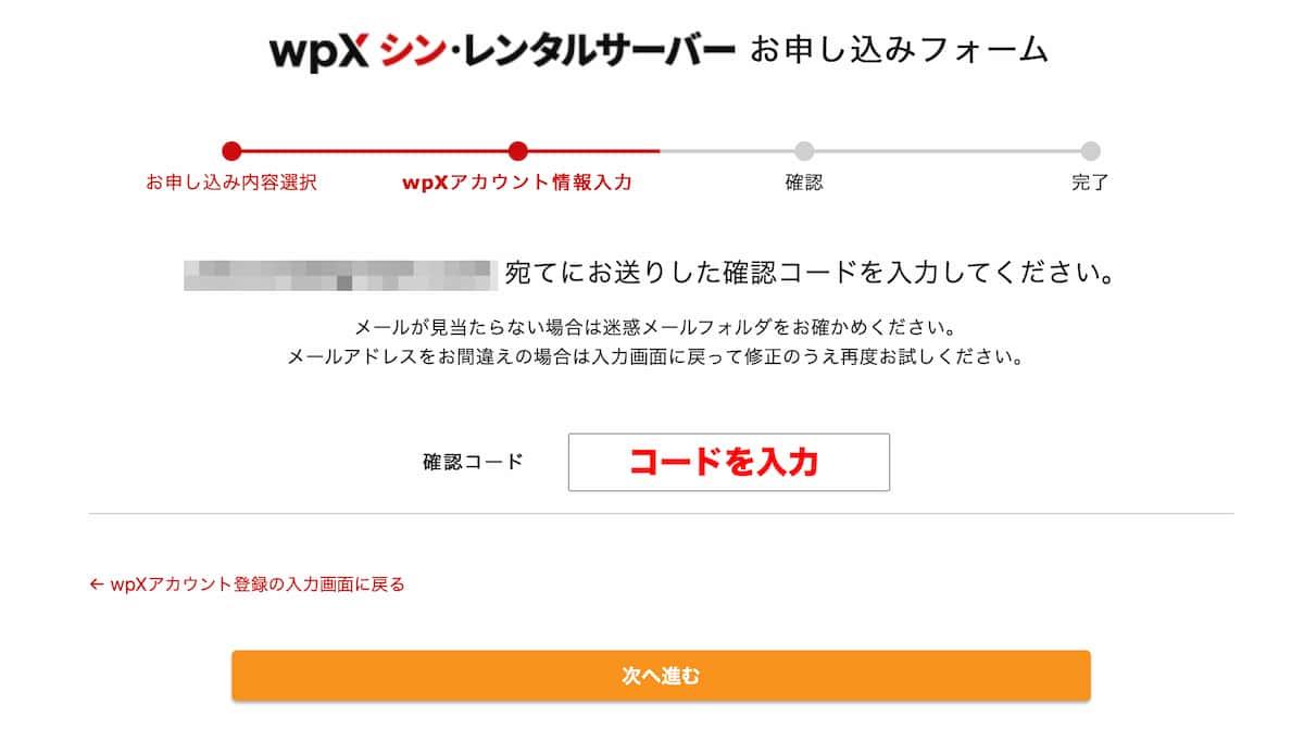 新しいwpxレンタルサーバーの確認コードを入力する