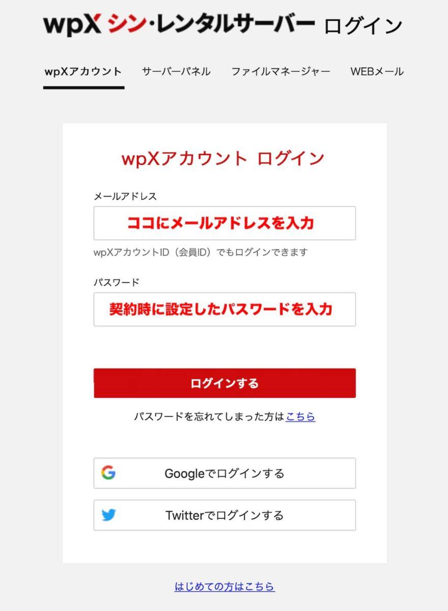 シンwpxレンタルサーバーのログイン画面