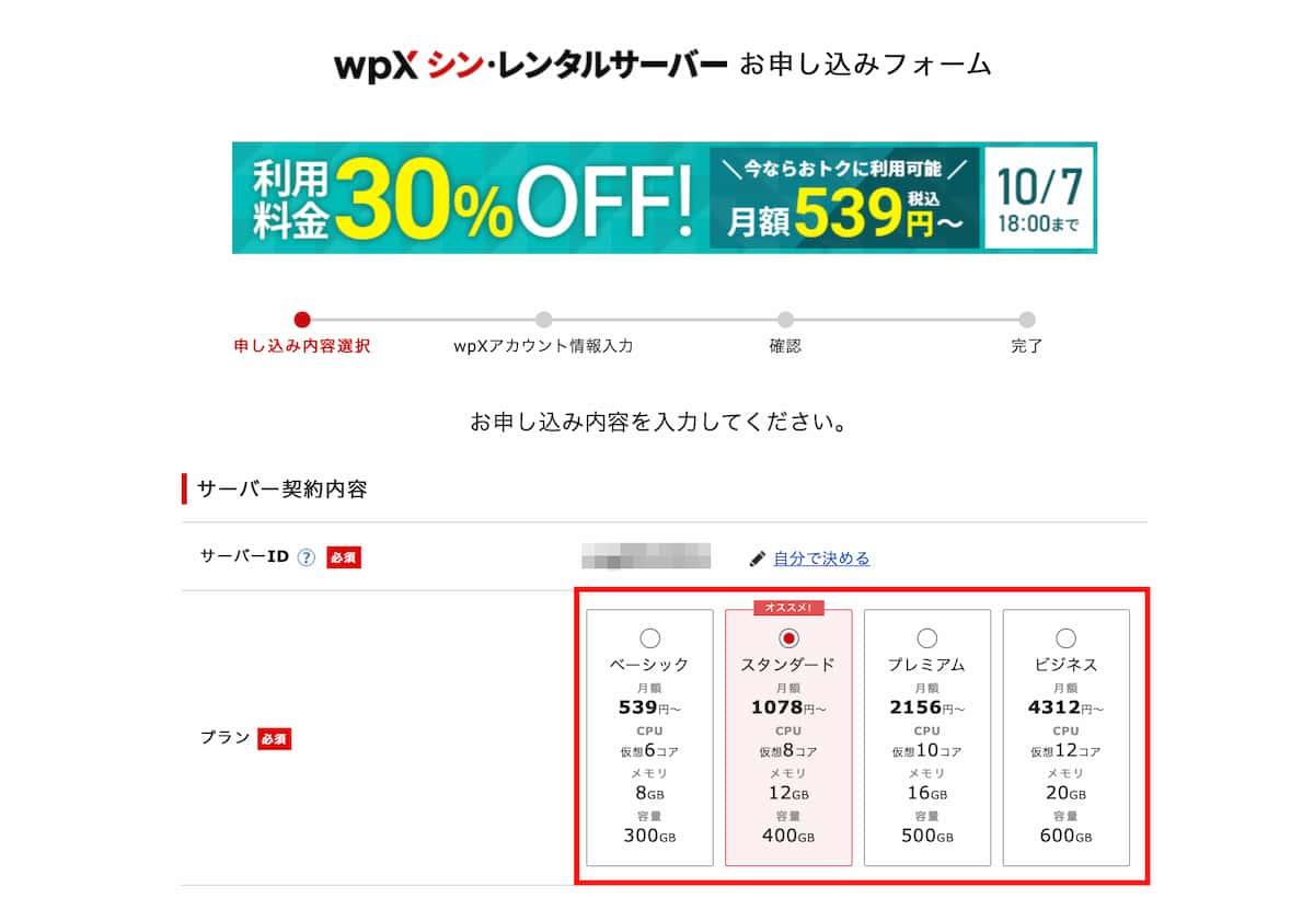 新しいwpxレンタルサーバーのプラン選択画面