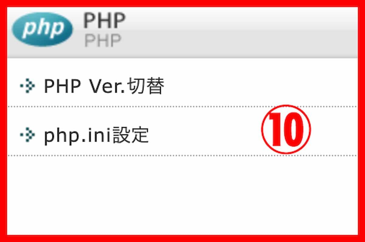 新しいwpxレンタルサーバーのコントロールパネルのPHP