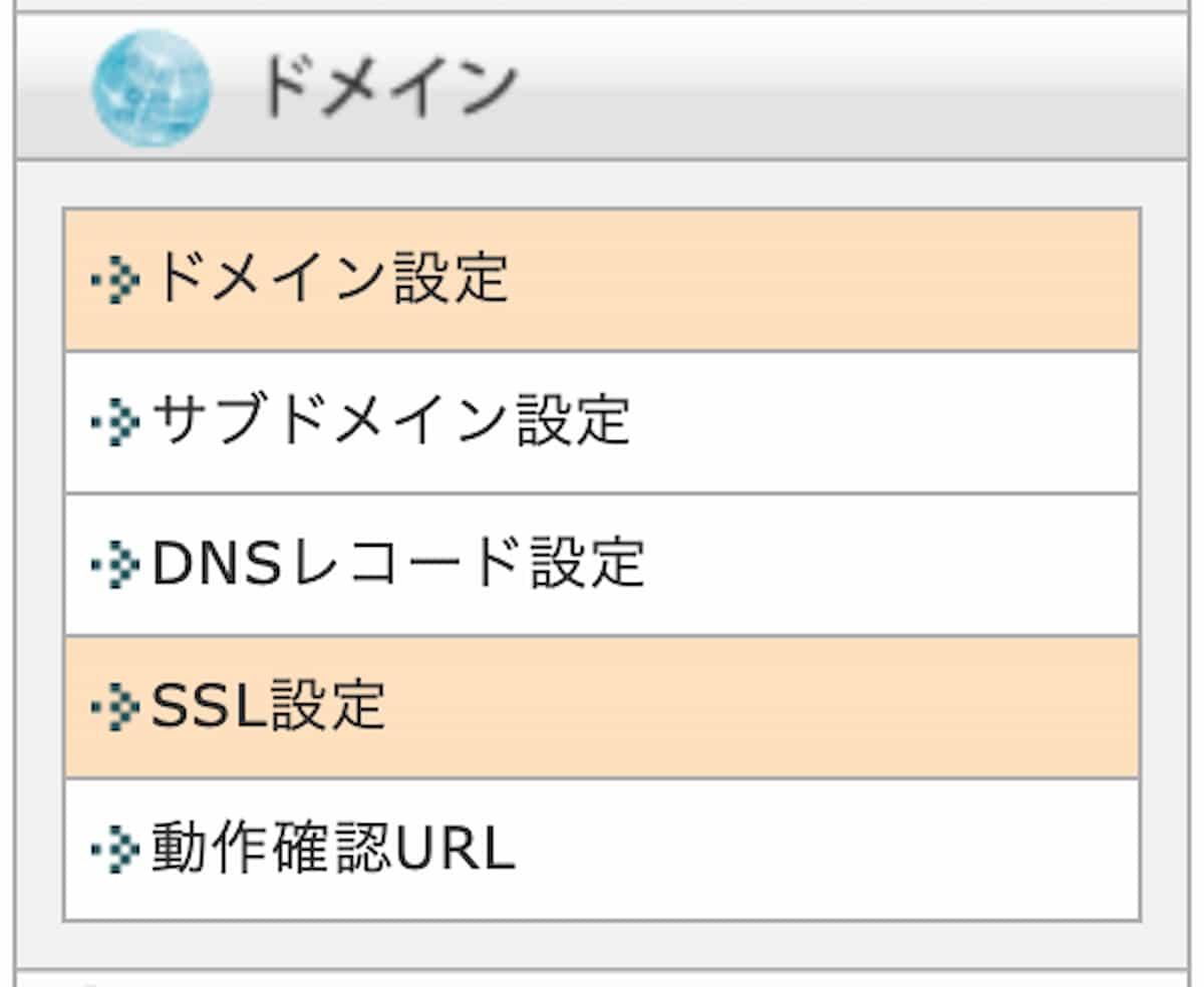 新しいwpxレンタルサーバーのコントロールパネルのSSL設定