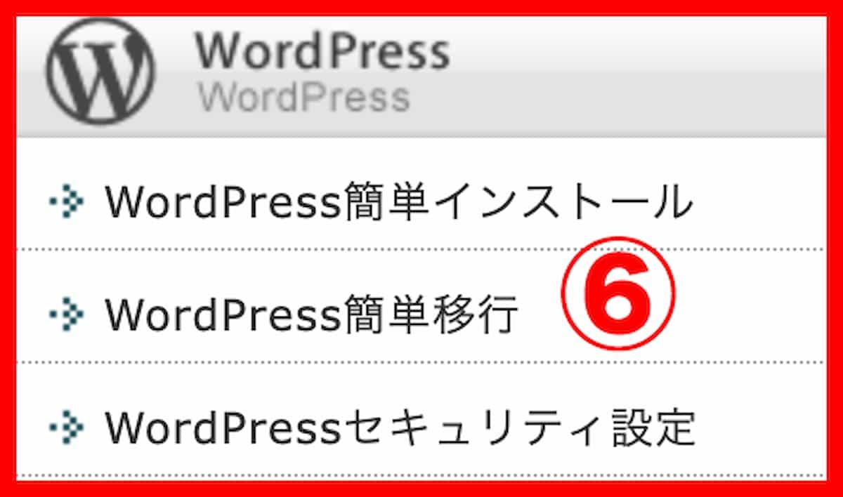 新しいwpxレンタルサーバーのコントロールパネルのWordPress